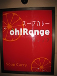 Soup Curry oh!Range  スープカリー オレンジ